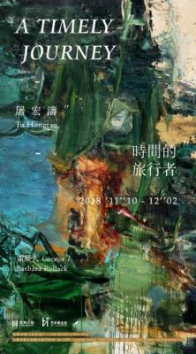 TU HONGTAO - A TIMELY JOURNEY (solo) @ARTLINKART, exhibition poster