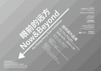 NOW & BEYOND - HU XIANGCHENG SOLO EXHIBITION (solo) @ARTLINKART, exhibition poster