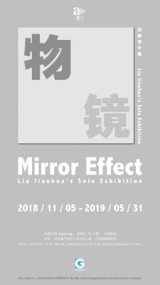 MIRROR EFFECT - LIU JIANHUA'S SOLO EXHIBITION (solo) @ARTLINKART, exhibition poster