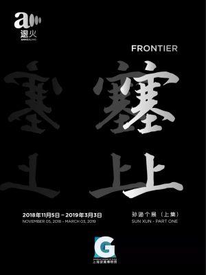 SUN XUN - FRONTIER (solo) @ARTLINKART, exhibition poster