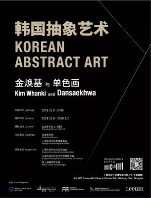 KOREAN ABSTRACT ART - KIN WHANKI AND DANSAEKHWA (group) @ARTLINKART, exhibition poster