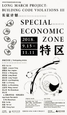 LONG MARCH PROJECT - SPECIAL ECONOMIC ZONE (group) @ARTLINKART, exhibition poster