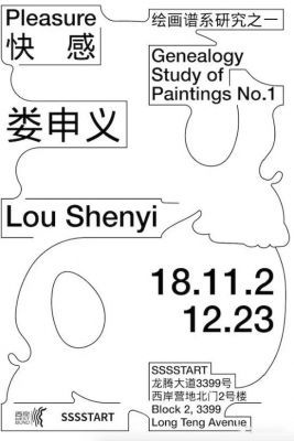 LOU SHENYI - PLEASURE (solo) @ARTLINKART, exhibition poster