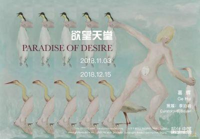 PARADISE OF DESIRE - GE HUI SOLO EXHIBITION (solo) @ARTLINKART, exhibition poster