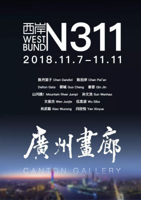 CANTON GALLERY@2018 WEST BUND ART & DESIGN (art fair) @ARTLINKART, exhibition poster