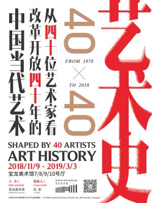 40×40:FROM 1978 TO 2018 - ART HISTORY SHAPED BY 40 ARTISTS (group) @ARTLINKART, exhibition poster
