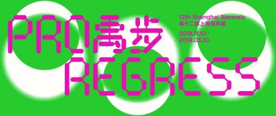 THE 12TH SHANGHAI BIENNALE - ​PROREGRESS (intl event) @ARTLINKART, exhibition poster