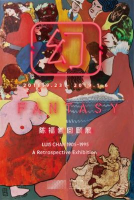 FANTASY - LUIS CHEN 1905-1995 A RETROSPECTIVE EXHIBITION (solo) @ARTLINKART, exhibition poster