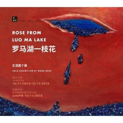 ROSE FROM LUO MA LAKE - SOLO EXHIBITION OF WANG ROSE (solo) @ARTLINKART, exhibition poster