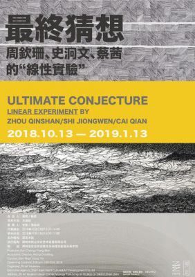 ULTIMATE CONJECTURE - LINEAR EXPERIMENT BY ZHOU QINSHAN / SHI JIONGWEN / CAI QIAN (group) @ARTLINKART, exhibition poster