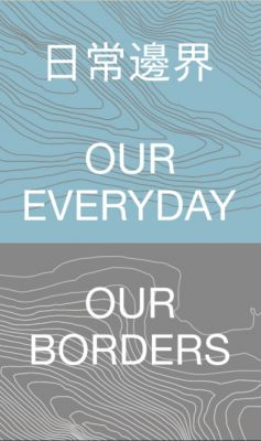 OUR EVERYDAY OUR BORDERS (group) @ARTLINKART, exhibition poster