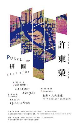HSU TUNGLUNG - PUZZLE OF LIFE TIME (solo) @ARTLINKART, exhibition poster