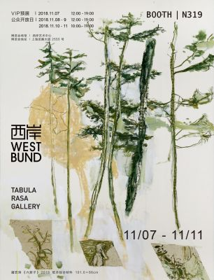 TABULA RASA GALLERY@2018 WEST BUND ART & DESIGN (art fair) @ARTLINKART, exhibition poster