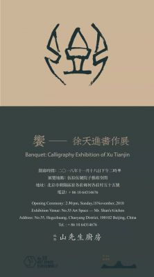 BANQUET - CALLIGRAPHY EXHIBITION OF XU TIANJIN (solo) @ARTLINKART, exhibition poster