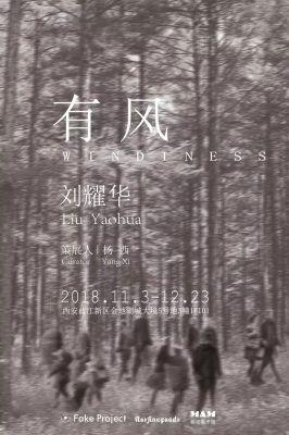 WINDINESS - LIU YAOHUA'S SOLO EXHIBITION (solo) @ARTLINKART, exhibition poster
