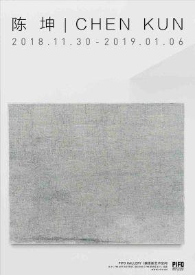 CHEN KUN (solo) @ARTLINKART, exhibition poster