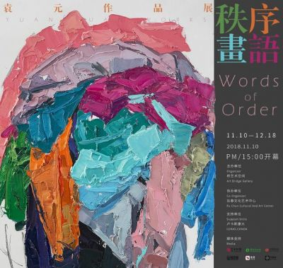 WORDS OF ORDER - YUAN YUAN WORKS (solo) @ARTLINKART, exhibition poster