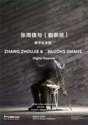 ZHANG ZHOUJIE & 「ZHANG ZHOUJIE」- DIGITAL ESSENCE (solo) @ARTLINKART, exhibition poster