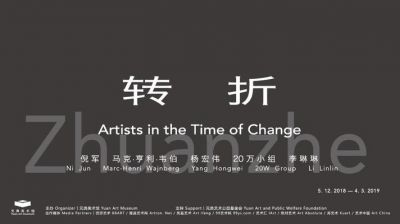 ARTISTS IN THE TIME OF CHANGE (group) @ARTLINKART, exhibition poster