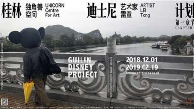 LEI TONG - GUI LIN DISNEY PROJECT (solo) @ARTLINKART, exhibition poster