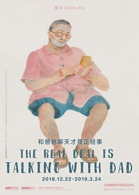 CHEN KE - THE REAL DEAL IS TALKING WITH DAD (solo) @ARTLINKART, exhibition poster