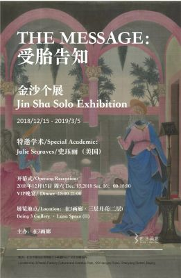 JIN SHA - THEMESSAGE (solo) @ARTLINKART, exhibition poster