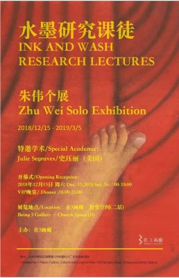 ZHU WEI - INKAND WASH RESEARCH LECTURES (solo) @ARTLINKART, exhibition poster