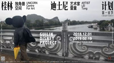 GUILIN DISNEY PROJECT (solo) @ARTLINKART, exhibition poster