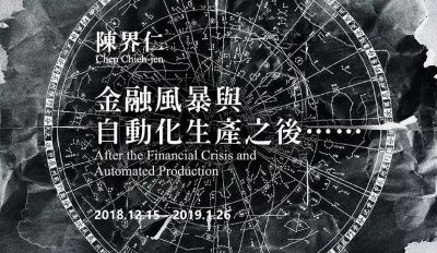 CHEN CHIEH-JEN - AFTER THE FINANCIAL CRISIS AND AUTOMATED PRODUCTION (solo) @ARTLINKART, exhibition poster