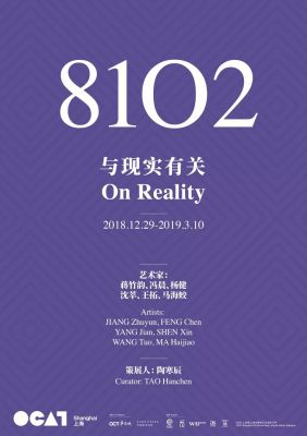 8102 - ON REALITY (intl event) @ARTLINKART, exhibition poster