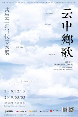 SONG OF COUNTRYSIDE CLOUDY - THE SYMBIOTIC CONTEMPORARY ART EXHIBITION (group) @ARTLINKART, exhibition poster