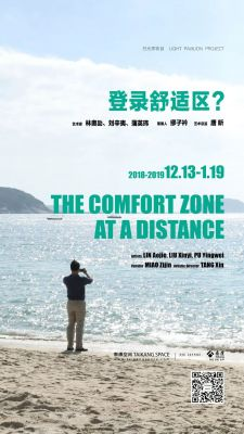 THE COMFORT ZONE AT A DISTANCE (group) @ARTLINKART, exhibition poster