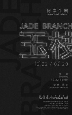 JADE BRANCH - HE AN SOLO EXHIBITION (solo) @ARTLINKART, exhibition poster