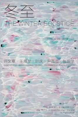 THE WINTER SOLSTICE (group) @ARTLINKART, exhibition poster