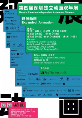 THE 4TH SHENZHEN INDEPENDENT ANIMATION BIENNALE - EXPANDED ANIMATION (intl event) @ARTLINKART, exhibition poster