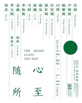 THE HEART LEADS THE WAY (group) @ARTLINKART, exhibition poster