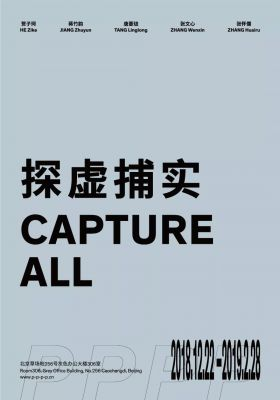 CAPUTURE ALL (group) @ARTLINKART, exhibition poster