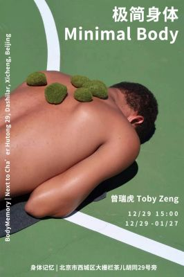 MINIMAL BODY - TOBY ZENG (solo) @ARTLINKART, exhibition poster