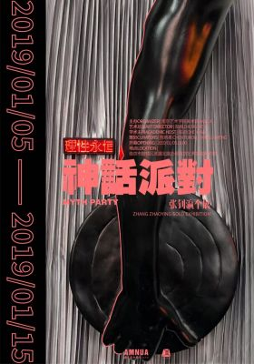 MYTH PARTY - ZHANG ZHAOYING SOLO EXHIBITION (solo) @ARTLINKART, exhibition poster