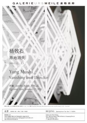 YANG MUSHI - VANISHING INTO THIN AIR (solo) @ARTLINKART, exhibition poster