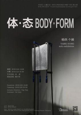 BODY·FORM -  YANG HONG SOLO EXHIBITION (solo) @ARTLINKART, exhibition poster