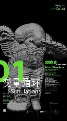 01 SIMULATIONS - MIAO XIAOCHUN 2006-2018 (solo) @ARTLINKART, exhibition poster
