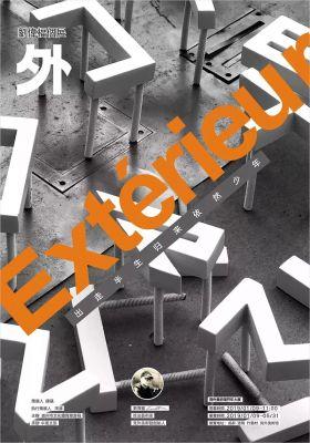LIU WEIFU SOLO EXHIBITION - EXTéRIEUR (solo) @ARTLINKART, exhibition poster
