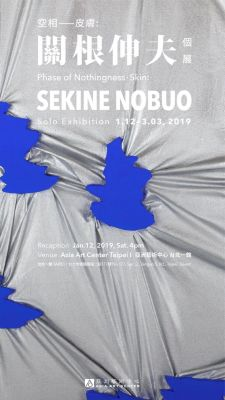 PHASE OF NOTHINGNESS - SKIN: SEKINE NOBUO SOLO EXHIBITION (solo) @ARTLINKART, exhibition poster