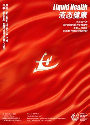 "LI HANWEI SOLO EXHIBITION - ""LIQUID HEALTH"" (solo) @ARTLINKART, exhibition poster"