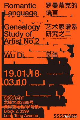 GENEALOGY STUDY OF ARTIST NO.2:WU DI - ROMANTIC LANGUAGE (solo) @ARTLINKART, exhibition poster