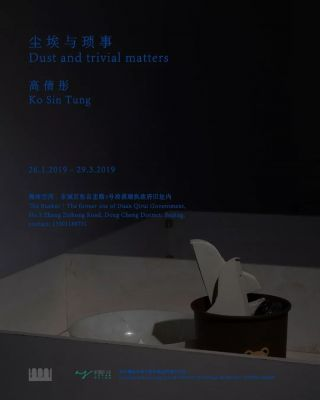 DUST AND TRIVIAL MATTERS - KO SIN TUNG (solo) @ARTLINKART, exhibition poster