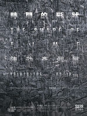 THE LINE SHAPE OF TIME - CHEN JIEYAN SOLO EXHIBITION (solo) @ARTLINKART, exhibition poster
