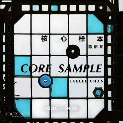LEELEE CHAN - CORE SAMPLE (solo) @ARTLINKART, exhibition poster