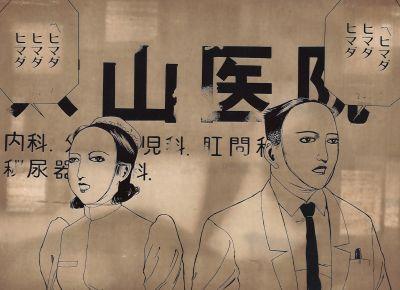 SUEHIRO MARUO (solo) @ARTLINKART, exhibition poster